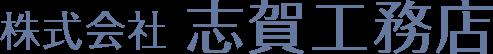 株式会社志賀工務店